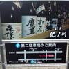 紀ノ川 - 外観写真: