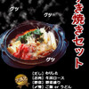 ぎんざスエヒロ - 料理写真:すき焼きセット