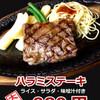 ぎんざスエヒロ - 料理写真:大人気! ステーキセット