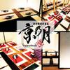 完全個室和食居酒屋 京乃月 - メイン写真: