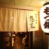 鶏焼 悠楽 - メイン写真:
