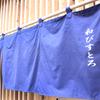 和びすとろ ぶり中野 - メイン写真: