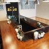 麺屋 まるはな - 内観写真: