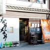 なみなみ - メイン写真:
