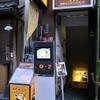 田町 大人のハンバーグ - メイン写真: