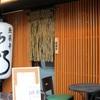 魚菜串 いちころ - メイン写真: