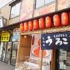 うろこ亭 - メイン写真: