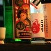 鳥でん - ドリンク写真:秋鹿酒屋限定