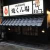 大衆鉄板酒場 天王寺 焼くん場 - メイン写真: