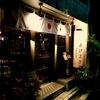 寿司居酒屋 あげまき - メイン写真: