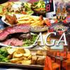 AGA - メイン写真: