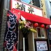 たこ焼き居酒屋 蛸光 - メイン写真: