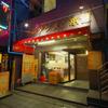 タンタンメン本舗 - メイン写真: