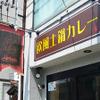 欧風土鍋カレー近江屋清右衛門 - メイン写真: