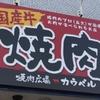 焼肉広場カウベル - メイン写真: