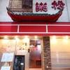 香巷菜 松楽 - メイン写真: