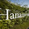 ハナミズキ カフェ - メイン写真: