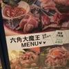 鶏屋 六角鶏 - メイン写真: