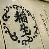 ひつまぶし 稲生 - メイン写真: