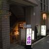 近松 - メイン写真: