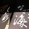 しき彩 - メイン写真: