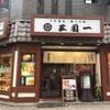 三国一 - 外観写真:店舗前