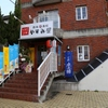 鉄板酒場やすみ屋 - メイン写真: