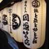 嬉らく人岡場笑店 - メイン写真:
