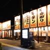 徳川ホルモンセンター - メイン写真: