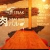 肉バル ドドンパ - メイン写真: