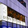 OUMA KITCHEN - メイン写真: