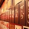 もつ焼 のんき 心斎橋店 - メイン写真: