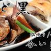 八吉 - メイン写真: