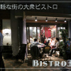 BISTRO30 - メイン写真: