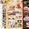 天山閣 - 料理写真:食べ放題コースメニュー