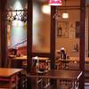 居酒屋 餃子のニューヨーク - 内観写真: