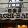 TACHI-BANA - メイン写真: