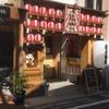 居酒屋 指山商店 @ヒノマル - メイン写真: