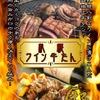 牛たん炭火焼専門店 極 - メイン写真: