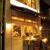 魚介イタリアン Fish house Mario - メイン写真: