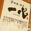 炉端焼き酒場 一心 - メイン写真: