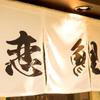 恋鯉 - メイン写真: