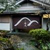 山乃尾 - メイン写真:
