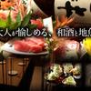 魚魯魚魯 - メイン写真:
