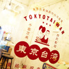 東京台湾 - メイン写真: