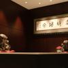 赤坂璃宮 - メイン写真: