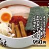 麺処 井の庄 - 料理写真:辛辛魚らーめん