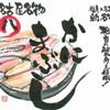 北陸 福井県敦賀港直送 海鮮びすとろ ますよね - メイン写真: