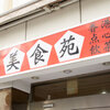 美食苑 - メイン写真: