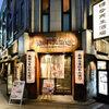 博多再生酒場 - メイン写真: